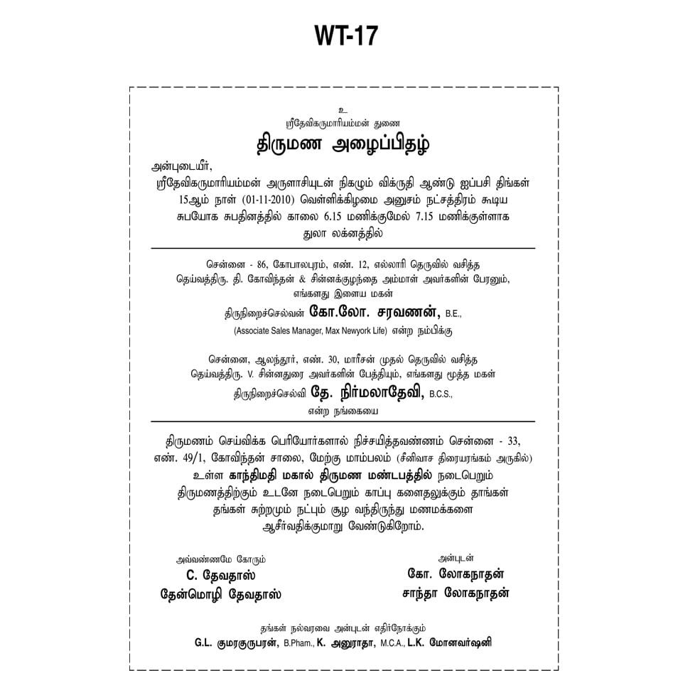 Marriage Invitation Format In Tamil