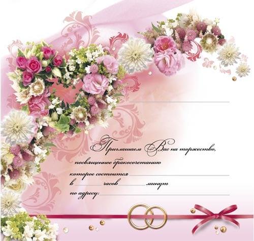 Wedding Invitation Sample Free Download